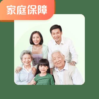 众安保险_众享e家 家庭共享意外险